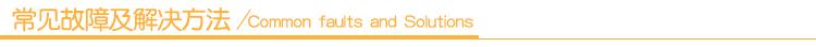 笛型匀速管常见故障及解决方法