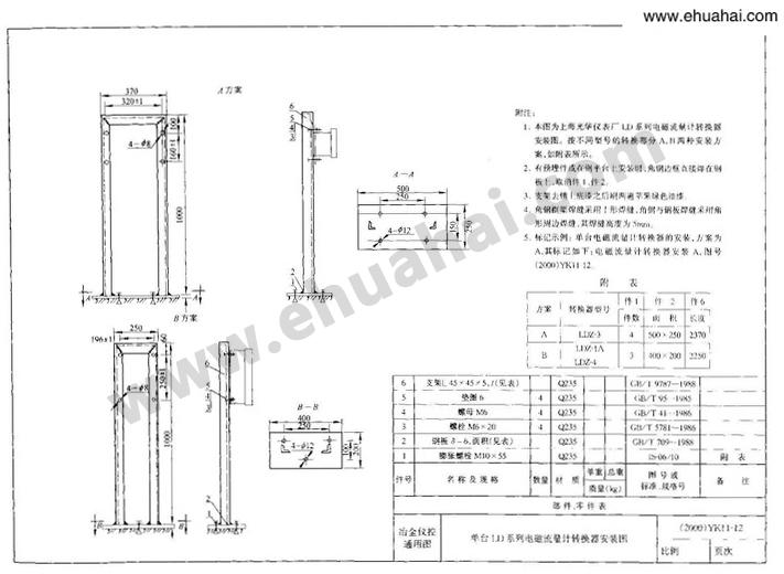 单台ld系列电磁流量计转换器安装图
