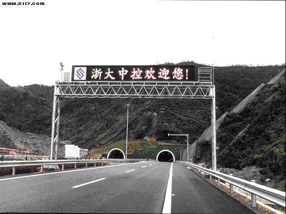 工程案例  甬台温高速公路猫狸岭隧道群机电控制系统 隧道监控中心 &